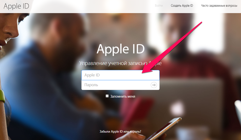 how to unlock apple id on iphone 6